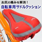 自転車用サドルクッションカバー お尻の痛み解消 低反発 レッド EEA-YW0914R