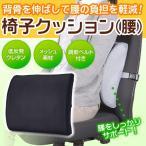 椅子クッション 腰サポート 腰痛防止 ブラック EEA-YW0991B