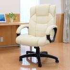 オフィスチェア ハイバック レザー ロッキング 肘付 ガス圧昇降 プレジデントチェア 社長椅子  ベージュ EED-SNC-015W ネコポス非対応