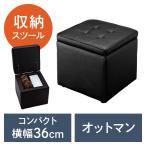 収納スツール ボックススツール オットマン ブラック EED-SNCBOX1BK