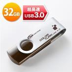 USBメモリ USB3.0対応 32GB スイングタイプ USB3.0対応 EEMD-3UCT32G ネコポス対応