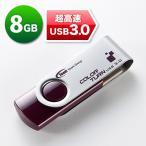 USBメモリ  USB3.0対応 8GB スイングタイプ USB3.0対応 EEMD-3UCT8G