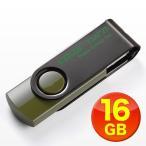 USBフラッシュメモリ 16GB スイングキ