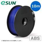 値下げ 3Dプリンター 3Dペン用フィラメント ABS樹脂 汎用 1.75mm 10m ブルー 不透明 EEX-3DABS1BL-1x10 ネコポス非対応