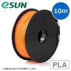 値下げ 3Dプリンター 3Dペン用フィラメント PLA樹脂 汎用 1.75mm 10m オレンジ 不透明 EEX-3DPLA1D-1x10 ネコポス非対応