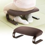 正座椅子 法事 座敷 和室 あぐら 長時間楽 曲木 腰痛対策 敬老の日 プレゼント EEX-CH32 ネコポス非対応の画像