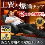 リクライニングチェア オットマン一体型  リラックスチェア 爆睡チェア  フットレスト付 1人用リラックスソファ EEX-CH5 ネコポス非対応