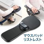 アームレスト マウスパッド リストレスト 肘置き 手置き 肘掛け 椅子 デスク 肘肩 負担軽減 クランプ式 EEX-DESA01