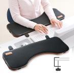 大型アームレスト 両手肘置き台 手置き台 角度調整 肘肩疲れ軽減 クランプ式取り付け EEX-DESA02