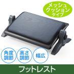 フットレスト 足置き 足休め のせ台 姿勢 オフィス 椅子 デスク下 クッション EEX-FR002