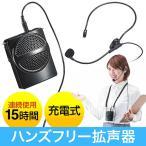 拡声器 ハンズフリー ポータブル 小型 マイク ハンド スピーカー メガホン EEX-LDSP01