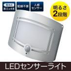 LEDセンサーライト 人感 電池式 室内 デザイン 壁掛け ステンレス へアーライン EEX-LEDSR03A