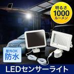 LEDセンサーライト ソーラー充電 防水 人感センサー 屋外 玄関 照明 防犯 1000ルーメン 明るい 高輝度 EEX-LEDSR05 ネコポス非対応