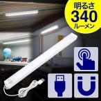 値下げ バータイプLEDライト スリム 蛍光灯 照明 USB電源 タッチセンサー式 磁石付 EEX-LEDU01 ネコポス非対応
