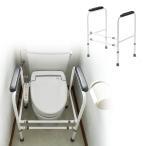 ショッピングトイレ トイレ用アーム 補助手すり 転倒防止 洋式トイレに置くだけ EEX-RE269 ネコポス非対応