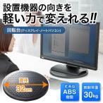 ��ž�� ľ��320mm �ƥ�Ӳ�ž�� TV �Ρ��ȥѥ������ž�� �վ��ǥ����ץ쥤 360�ٲ�ž EEX-ROT03 �ͥ��ݥ����б�
