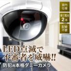 ダミー防犯カメラ ドーム型 LED点滅 本格ダミーカメラ ダミーセキュリティカメラ EEX-SLANKEA72