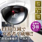 ダミー防犯カメラ ドーム型 LED点滅 本格ダミーカメラ ダミーセキュリティカメラ  3個セット EEX-SLANKEA72X3
