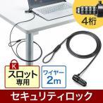 セキュリティ ワイヤーロック PC 防犯 盗難防止 ケンジントン スロット ダイヤル錠 鍵 EEX-SLRL330