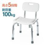 背もたれ付シャワーチェア 風呂 椅子 ベンチ 高さ調節 軽量 入浴補助 介護 EEX-SUPA03A ネコポス非対応