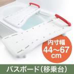 バスボード 介護 軽量 風呂 移乗台 入浴 浴槽 足湯 敬老の日 プレゼント EEX-SUPA09B