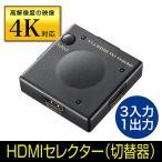 HDMIセレクター 4K 3in1 HDMI切替器 スイッチ 電源不要 手動 EEX-SWHD301