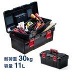 工具箱 ツールボックス 11L 収納 持ち運び 取っ手付 EEX-TBX04