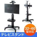 テレビスタンド キャスター付 ハイタイプ 液晶ディスプレイモニター 移動式 昇降 大型 棚板付 32〜60型ディスプレイ対応 EEX-TVS004 ネコポス非対応