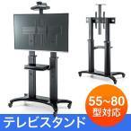 テレビスタンド 液晶 ディスプレイ モニター 移動式 キャスター 昇降 大型 棚板付 80型 75型 70型 60型 58型 55型 EEX-TVS005