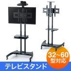 テレビスタンド 大型液晶ディスプレイモニター用 移動式 キャスター付 昇降  棚板付 60型 55型 52型 50型 47型 46型 42型 40型 32型 EEX-TVS006 ネコポス非対応