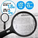Yahoo!イーサプライ インクと用紙のお店手持ちルーペ 大型拡大鏡 LEDライト付 1.8倍&5倍 EEZ-LPE001