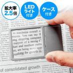 Yahoo!イーサプライ インクと用紙のお店カードルーペ 名刺型拡大鏡 LEDライト付 2.5倍 EEZ-LPE003 ネコポス対応