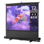 プロジェクタースクリーン 床置き型 72インチ 自立式 携帯型 ロールスクリーン EEZ-PRS007 ネコポス非対応