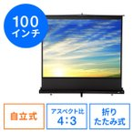 プロジェクタースクリーン 100インチ 自立式 床置き型 ロールスクリーン EEZ-PRS009  ホームシアター プレゼン