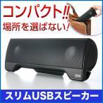 USBスピーカー サウンドバー形状 クリップ機能付  スリムタイプ EEZ-SP012