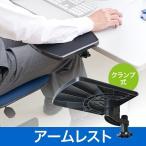アームレスト リストレスト クランプ式 マウスパッド 肘置き台 手置き台 360°回転 省スペース マウス台 マウステーブル EYS-DAM01 ネコポス非対応