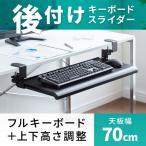 キーボードスライダー 後付 クランプ式 デスク設置 キーボード マウス収納対応 高さ変更可能 幅70cm EZ1-KB008