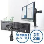 液晶モニターアーム ディスプレイアーム デュアルモニター 2画面 左右可動タイプ 2台設置 3関節 クランプ固定  EZ1-LA030