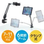 iPad・タブレット用アームスタンド 4インチ以上のスマ
