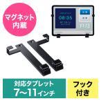 iPad・タブレット冷蔵庫貼り付けホルダー(7〜11インチ対応・マグネット・ホワイトボード取り付け・ブラック) EZ1-MR080BK ネコポス非対応