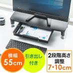 モニター台引き出し付机上卓上木製PC高さ調整キーボード収納幅55cm EZ1-MR135