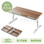 サンワダイレクト 折りたたみデスク 座卓 高さ調整 角度調整 木目調 幅60cm 100-MR156M