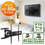 テレビ壁掛け金具 液晶テレビ壁掛け ダブルアームタイプ 汎用 42〜80インチ対応 角度&前後&左右調節対応 EZ1-PL006