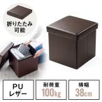 収納スツール チェア 椅子 収納ボックス 折りたたみ オットマン ソフトレザー W380×D380×H380 耐荷重100kg ブラウン EZ15-SNCBOX13BR