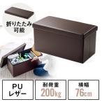 収納スツール チェア 椅子 収納ボックス 折りたたみ オットマン ソフトレザー W760×D380×H380 耐荷重200kg ブラウン EZ15-SNCBOX14BR
