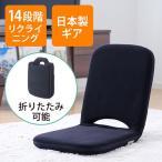 省スペースに収納できる折りたたみ座椅子