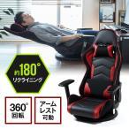 ゲーミング座椅子 リクライニング 360度回転 バケットシートデザイン アームレスト付 ハイバック ブラック/レッド  EZ15-SNCF005 ネコポス非対応