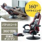 ゲーミング座椅子 収納式オットマン付 ゲーミングチェア 160度リクライニング 360度回転 ハイバック ヘッドレスト付 EZ15-SNCF006 ネコポス非対応