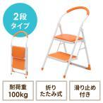 ステップチェア 2段 オレンジ 踏み台 折りたたみ ステップスツール クッション付 滑り止め付 ステップ椅子 EZ15-SNCH002D