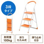 踏み台 ステップスツール 3段 折りたたみ クッション付 ステップ椅子 滑り止め付 オレンジ EZ15-SNCH003D ネコポス非対応